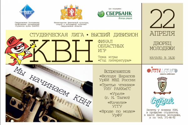 Лучшие студенты-КВН-щики области соберутся во Дворце молодежи