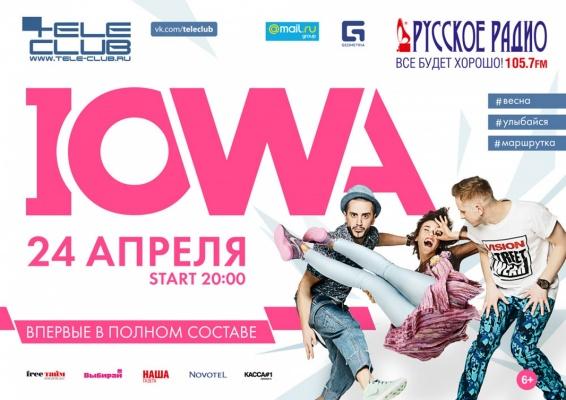 Улыбайся, Iowa посетит Екатеринбург