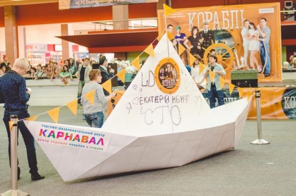 В Екатеринбурге создали гигантский бумажный кораблик