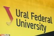 УрФУ получил 22 миллиона рублей на организацию спортивных стартов, научного форума и создание рейтинга вузов