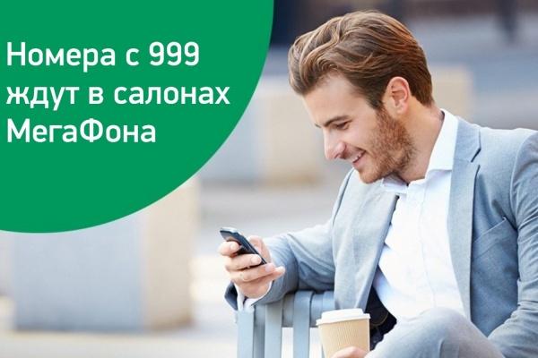 Символ новых контактов, свершений и любви под кодом «999» для абонентов «МегаФона»
