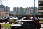 Квартальные в Екатеринбурге работают. Административная комиссия оштрафовала организатора нелегальной парковки