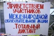 Зэки из Каменска-Уральского готовятся писать тотальный диктант