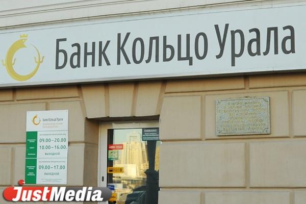 Банк «Кольцо Урала» снизил минимальную сумму по депозитам юридических лиц