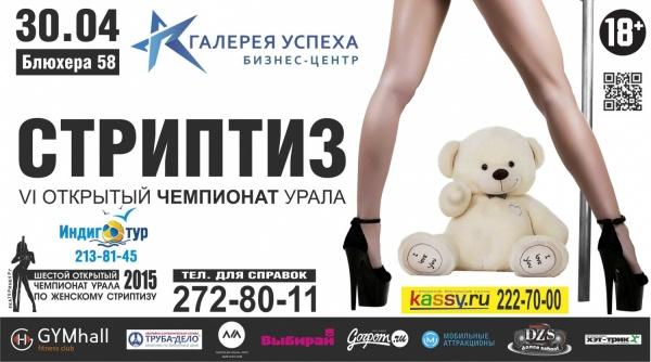 В Екатеринбурге выберут лучшую стриптизершу Урала