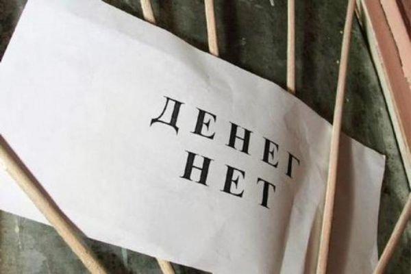 В России с начала года долги по зарплате выросли на 940 млн рублей