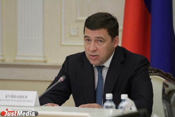 Евгений Куйвашев утвердил состав комиссии по защите интересов уральской промышленности