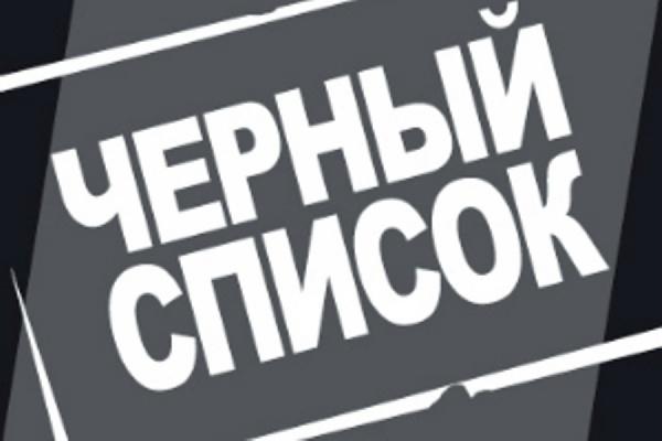 Постановление о введении санкций против Путина