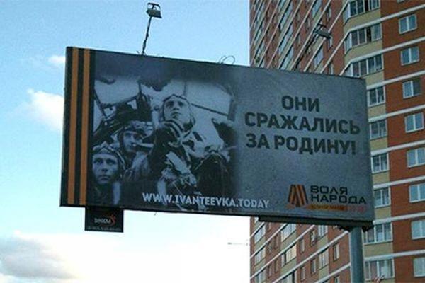 В подмосковной Ивантеевке ко Дню Победы повесили билборд с летчиками Люфтваффе