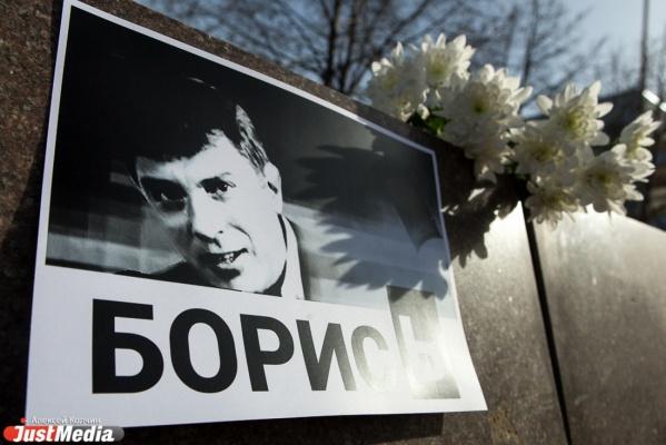Депутаты ЕГД отказались от улицы Бориса Немцова в Екатеринбурге