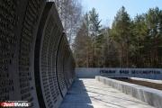 Якоб и свердловские ветераны прилетели в Москву за частицей Вечного огня для Широкореченского мемориала