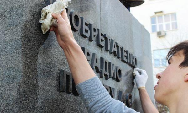 Уральские студенты намылили изобретателя радио в честь профессионального праздника
