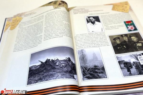 Школьники Екатеринбурга создали сборник историй о своих родственниках-ветеранах Великой Отечественной войны