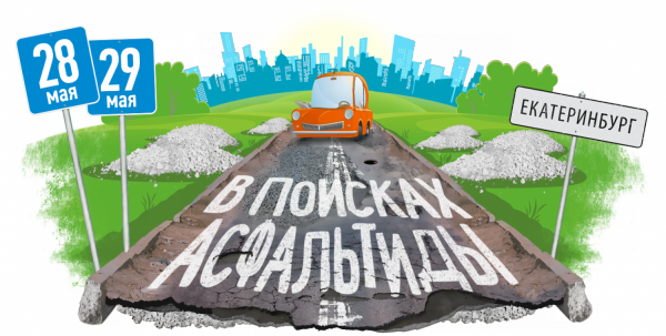 Шоу «Уральские Пельмени»  представят Екатеринбургу новое шоу «В поисках Асфальтиды»