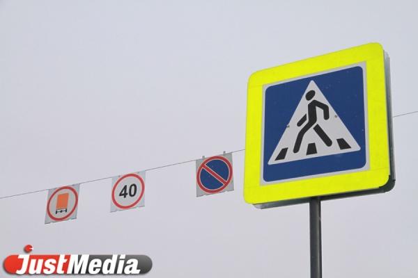 В Екатеринбурге установили около ста пятидесяти новых дорожных знаков