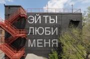 Известный уличный художник из Екатеринбурга «наследил» во Владивостоке
