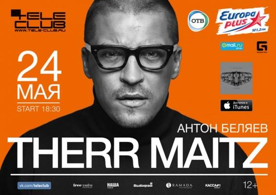 В Телеклубе с концертом выступит инди-проект Therr Maitz