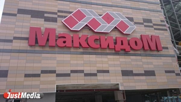 Прокуратура: «Максидом» начал продавать товары, не получив разрешение на ввод в эксплуатацию объекта»