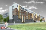 В центре Арамиля вырастет клубный жилой комплекс комфорт-класса с фасадом в виде птичьих гнезд