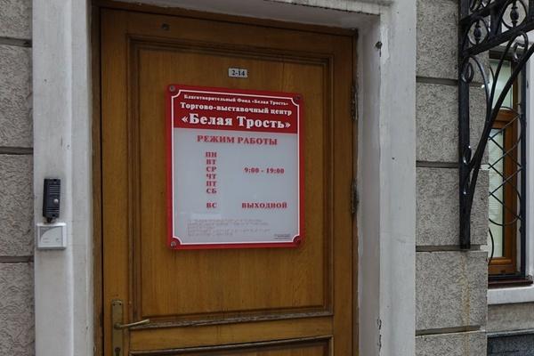 В Москве открылся крупнейший в Москве и в России торгово-выставочный центр с продукцией для людей с нарушениями зрения