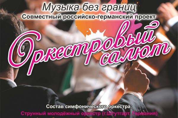 «Музыка без границ» объединит юных музыкантов Екатеринбурга и Штутгарта