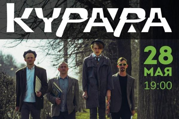 «Курара» сыграет в Екатеринбурге большой весенний концерт