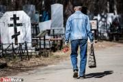 Смотритель кладбища в Екатеринбурге попался на продаже участков для захоронений