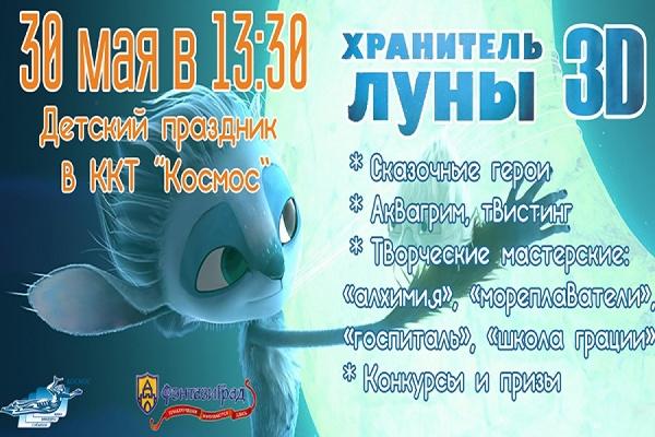 30 мая в ККТ «Космос» отпразднуют День защиты детей