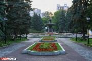 Общественники Екатеринбурга проведут ревизию парков