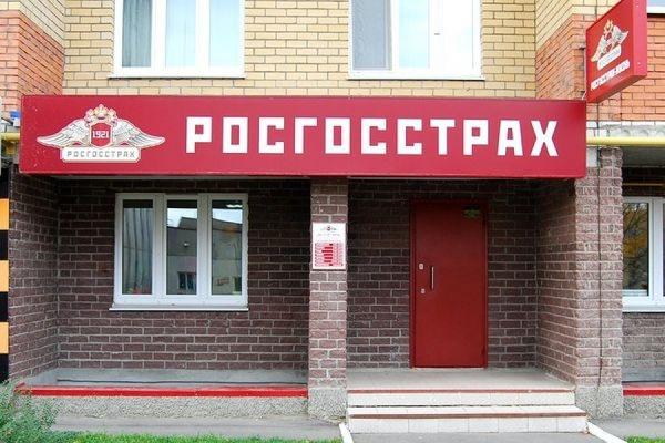 ЦБ РФ запретил компании «Росгосстрах» заключать договоры по ОСАГО