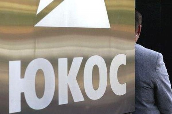 В Минюсте считают, что РФ следует готовиться к аресту имущества за рубежом по делу ЮКОСа