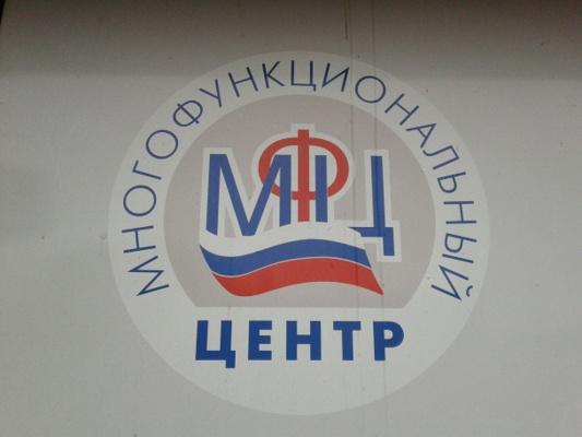В Екатеринбурге открылись пять новых филиалов МФЦ