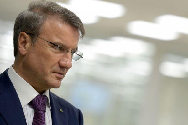 Глава «Сбербанка» Герман Греф рассказал об опасности серьезных реформ в России