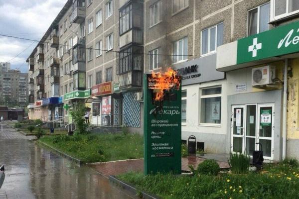 Из-за града в Екатеринбурге случился пожар