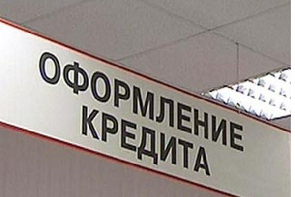 Кредитная активность населения России растёт