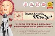 62 Мерилин Монро предстанут завтра перед публикой на открытии выставки ко дню рождения кинодивы
