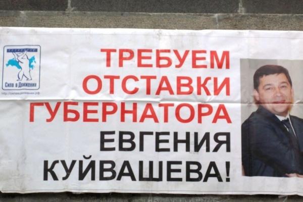 «Бездействие региональных властей превратило нас в бомжей». Обманутые дольщики требуют отставки Куйвашева