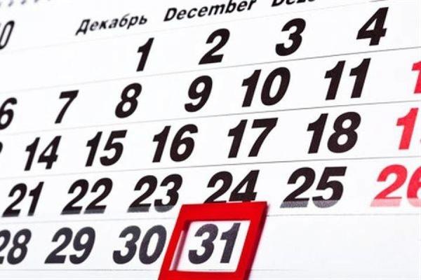 Комитет Госдумы не поддержал предложение сделать 31 декабря выходным днем
