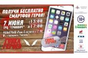 Екатеринбуржцы смогут бесплатно получить смартфон героя