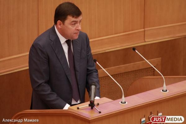 Куйвашев отчитается перед депутатами на ближайшем заседании Заксобрания
