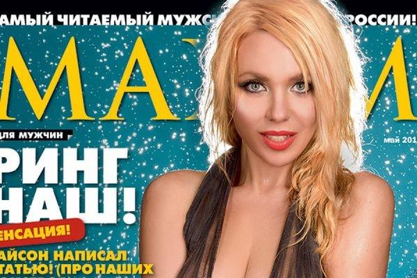 Журнал Maxim оштрафовали на 25 тысяч рублей за нецензурную лексику