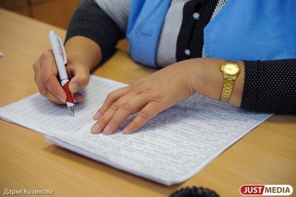 Кадастровая палата проведет бесплатные консультации для свердловчан
