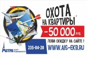 На Урале открыт сезон охоты: «Астра» объявила летнюю акцию