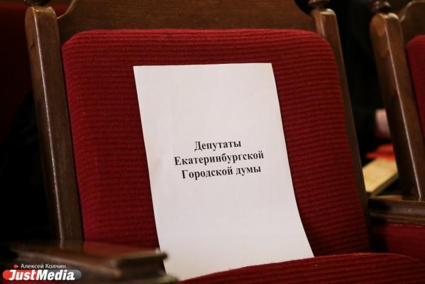 Прокуйвашевские депутаты сорвали заседание комиссии по бюджету
