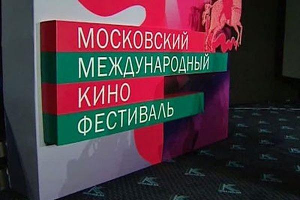 В Москве открывается 39-й Московский международный кинофестиваль