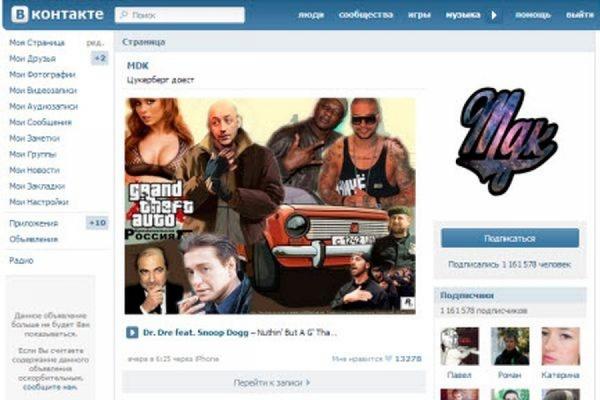 «ВКонтакте» отключила паблик MDK от биржи рекламы