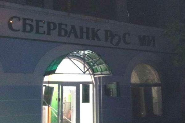 В Киеве прогремели два взрыва у отделений «Сбербанка»