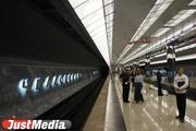 В Екатеринбурге эвакуируют станцию метро «Площадь 1905 года», а на «Чкаловской» нечем дышать