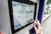 Мэрия Екатеринбурга собирается судиться с налоговой, которая опечатала паркоматы рядом со своим офисом