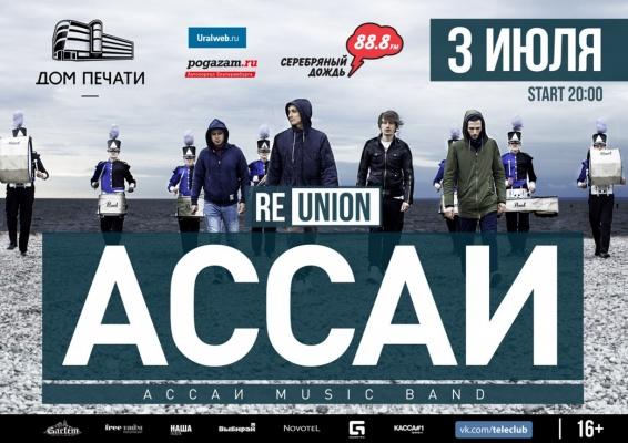 В Екатеринбурге пройдет концерт группы АССАИ
